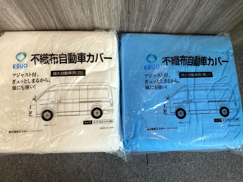 不織布自動車カバー